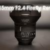 K-1で使える超広角単焦点レンズ、Irix 15mm F2.4 Firefly for PENTAX レビュー