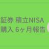 楽天証券の積立NISAで追加購入 運用6ヶ月