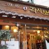 【韓国旅行】たった7500ウォンでポッサム定食が食べられる食堂を合井に発見!