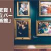 お部屋で鑑賞!「福岡県立バーチャル美術館」
