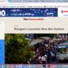 ヤンゴンのバス路線再編、新たなバスシステムが開業したけれど・・・