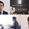 ブロードブレインズの会社紹介動画を公開しました