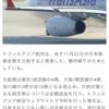 台湾トランスアジア航空 ついに倒産か⁉︎明日からいきなり運休します