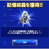EXガルーダ べリアス 攻略パーティ公開 FF12舞い踊る恋心 FFRK