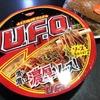 麺類大好き43 日清焼そばU.F.O.で焼そばメンチカツパン!
