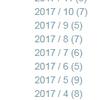 2017年だとか2018年だとか