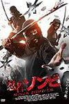 『忍者ゾンビ』