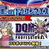【星ドラ】DQモンスターズジョーカー3プロフェッショナルコラボ!新しいリアクター金をゲットだぜ!【星のドラゴンクエスト】