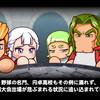 【イベント】サクスペ「強化円卓サクセスマウンテン選手作成②」