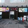 札幌市北区の丼屋?居酒屋?魚料理屋?「こうりん亭」に行ってきた!!