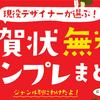 【2018年】年賀状の無料イラスト・デザイン・テンプレサイト7選(ジャンル別 )