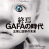 【読書感想】日経ビジネス『終焉GAFAの時代』を読んで 2/2