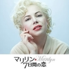 "<span itemprop=""headline"">映画「マリリン 7日間の恋」(2011, 日本公開2012)</span>"