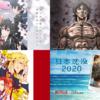 【Amazon/Netflix/FOD】2020年夏アニメ独占配信情報