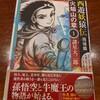 新刊・西遊妖猿伝・西域編・火焔山の章・1巻