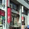 映画『トキワ荘の青春』デジタルリマスター版の上映が名古屋で始まる