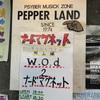 岡山でナードマグネットと2とw.o.d.の爆音に塗れてきた話