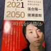 「ポリテック」は面白いと思いますが:読書録「ニッポン2021ー2050」