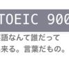 学生時代オール1でもTOEIC900