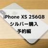 iPhone XS 256GB シルバー購入 予約編