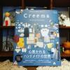 Creema Handmade Style Bookに掲載いただきました!