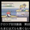 【HGSS】金クロツグ討伐記事その22【バトルタワー】
