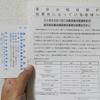 11月29日(日)は鹿児島市長選挙・鹿児島市議会議員補欠選挙の投票日