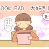 『食欲の秋にハマるCOOK PAD超おすすめレシピ7選!!』