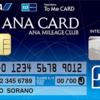 ANAカード、再度持つなら?