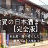 滋賀の日本酒蔵元まとめ【完全版】おみやげ・贈り物にしたいおすすめ地酒ランキングベスト6付き!