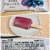 『息子のおやつ~ローソンウチカフェ 日本のフルーツブルーベリー~』