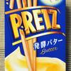 江崎グリコ プリッツ 発酵バター