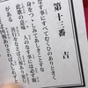 おみくじの原価は1円という真理を教えてくれた金子哲雄さん