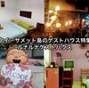【タイ】サメット島の格安ホテル「ルナルナゲストハウス」なら1人旅でも安価に宿泊