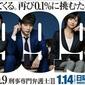99.9-刑事専門弁護士-SEASON II 第1話 感想