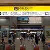 小田急線の上りは先頭車両が新宿駅の地上改札に一番近い