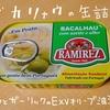 バカリャウ(バカラオ)の缶詰でコロッケを作る【ポルトガル料理】