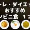 筋トレ・ダイエットにおすすめなコンビニ食・12選|セブン・ファミマ・ローソン