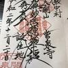 【御朱印】常泉寺(名古屋市)に行ってきました|名古屋市中村区の御朱印
