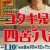 2020年冬クール(1〜3月)注目のドラマ・5作品