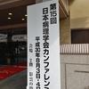 日本病理学会カンファレンスに参加した