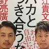 堀江貴文と西野亮廣『バカとつき合うな』内容・ネタバレ・感想