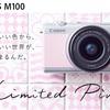 限定1,000台。キヤノンEOS M100 リミテッドピンクキットが4/7発売決定。
