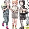 【伝説】の女子小学生コミック読みました