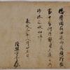 北条義時下文(『朽木家古文書』116 国立公文書館)
