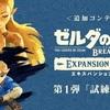 『ゼルダの伝説 ブレス オブ ザ ワイルド』DLC第一弾「試練の覇者」の情報が公式サイトで公開中!