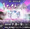 2016年7月8日、9日に開催!海の京都ウォータープロジェクションショー!間人温泉昭恋館よ志のやから車で約40分!