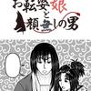 【本日公開】第45話「お転婆娘と顔無しの男」【Web漫画】