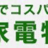 9月10日!楽天ショップお得情報 No.6