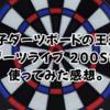 【レビュー】電子ダーツボードの王道!ダーツライブ 200Sを使ってみた感想。